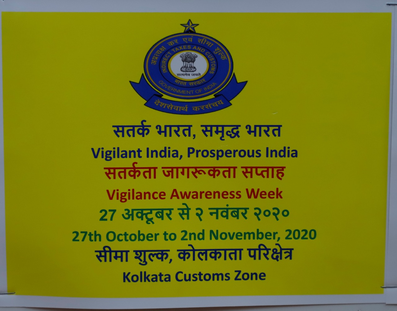 Vigilance awareness week from 27th Oct., 2020 to 2nd Nov., 2020